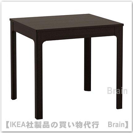 EKEDALEN:伸長式テーブル【2〜4人用】ダークブラウン