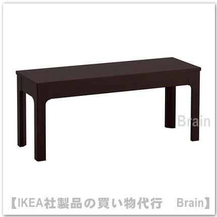 EKEDALEN:ベンチ105 cm(ダークブラウン)