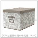 STORSTABBE:ふた付きボックス35x50x30 cm(ベージュ)
