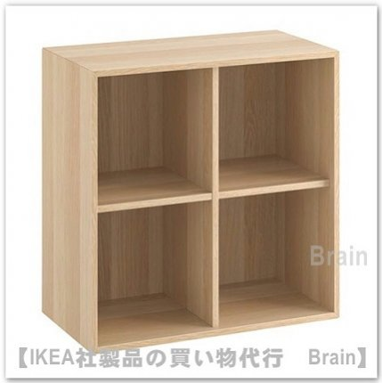 EKET:キャビネット 4コンパートメント70x35x70 cm(ホワイトステインオーク調)