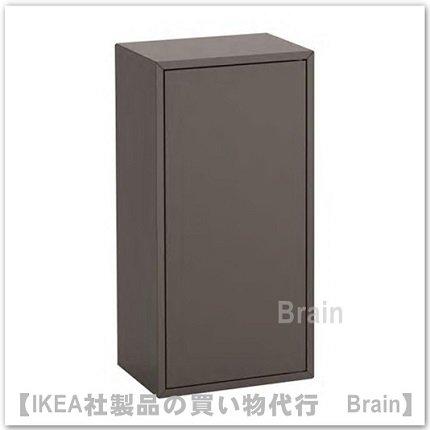 EKET:キャビネット  扉/棚板2付き35x25x70 cm(ダークグレー)