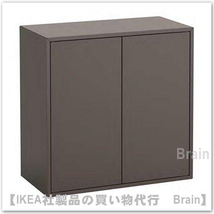 EKET:キャビネット 扉2/棚板1付き70x35x70 cm(ダークグレー)