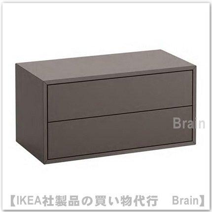 EKET:キャビネット 引き出し2個付き70x35x35 cm(ダークグレー)