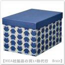 TJENA:収納ボックス ふた付き18x25x15 cm(ブルー 模様入り)