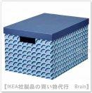 TJENA:収納ボックス ふた付き25x35x20 cm(ブルー 模様入り)