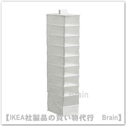 SKUBB:収納 9コンパートメント22x34x120 cm(ホワイト)