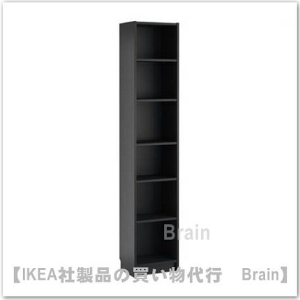 BILLY:書棚40x28x202 cm(ブラックブラウン)