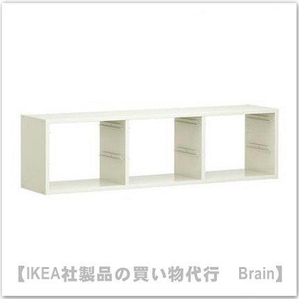 TROFAST:ウォール収納フレーム99x30 cm(ホワイト)