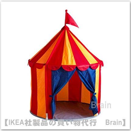 CIRKUSTÄLT:子供用テント