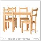 INGO/ IVAR:テーブル&チェア4脚(パイン材)