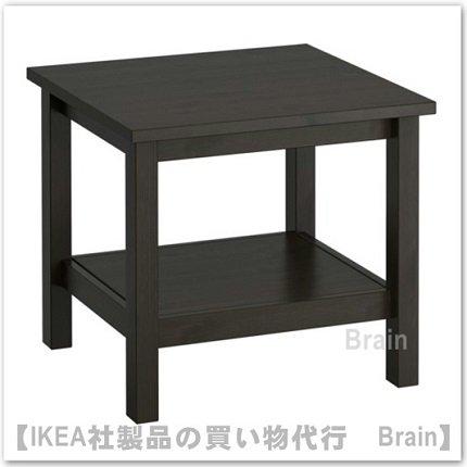 HEMNES:サイドテーブル55x55 cm(ブラックブラウン)