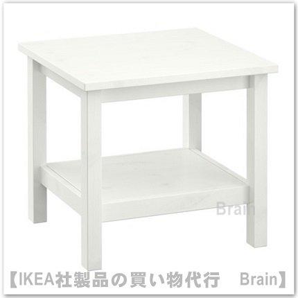 HEMNES:サイドテーブル55x55 cm(ホワイトステイン)