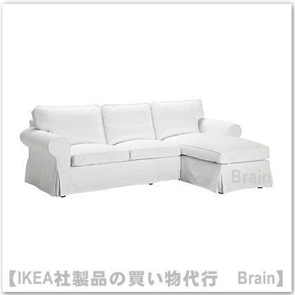EKTORP:カバー 2人掛けソファ&寝椅子用(ブレキンゲ ホワイト)カバーのみ!