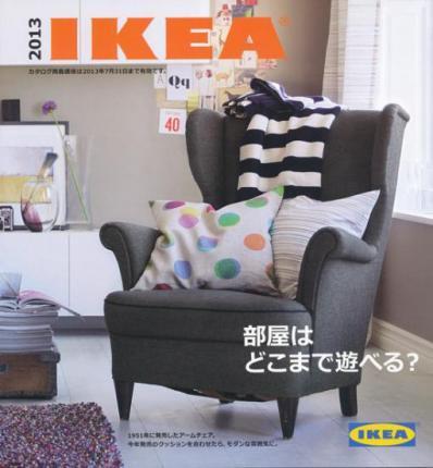 IKEA イケア カタログ 2013年度版