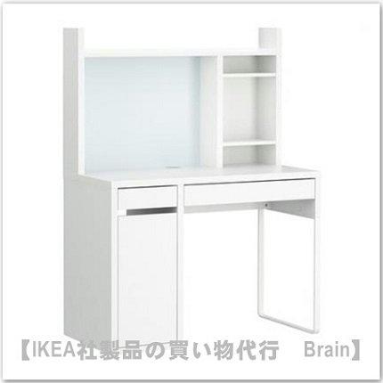 MICKE:ワークステーション105x50 cm(ホワイト)