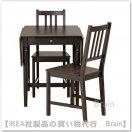 INGATORP/ STEFAN  :テーブル&チェア2脚(ブラックブラウン)