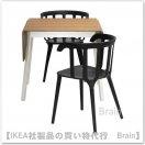 IKEA PS 2012/ IKEA PS 2012 :テーブル&チェア2脚(竹/ブラック)