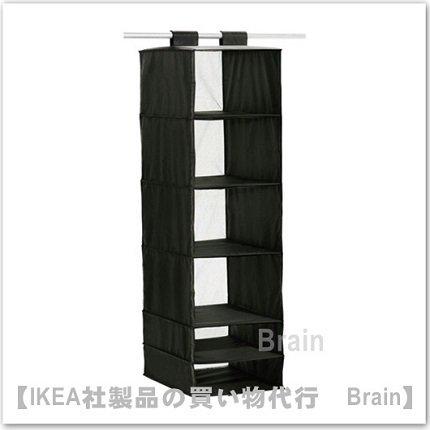 SKUBB:収納 6コンパートメント35x45x125 cm(ブラック)