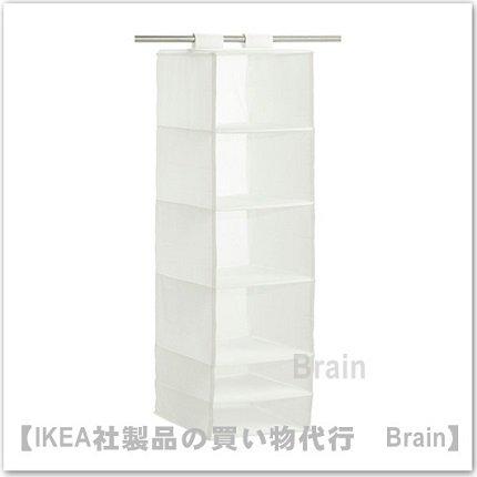 SKUBB:収納 6コンパートメント35x45x125 cm(ホワイト)】