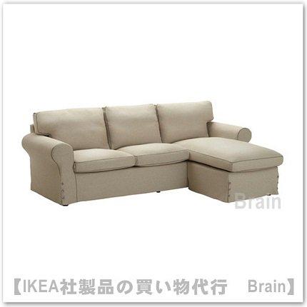 EKTORP:カバー 2人掛けソファ&寝椅子用(リーサーネ ナチュラル)カバーのみ!