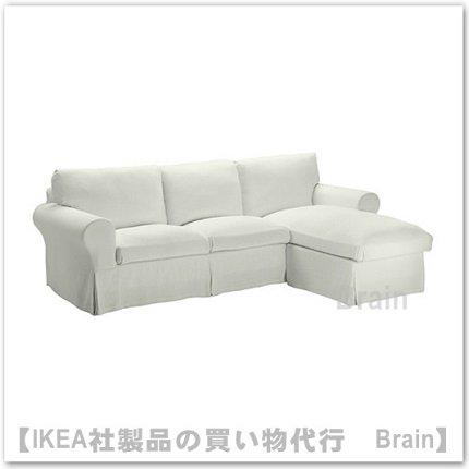 EKTORP:カバー 2人掛けソファ&寝椅子用(ステノーサ ホワイト)カバーのみ!