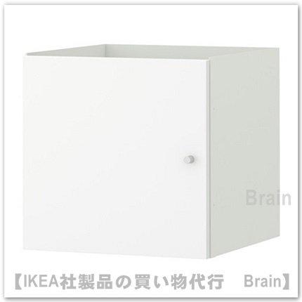 KALLAX:インサート 扉33x33 cm(ホワイト)