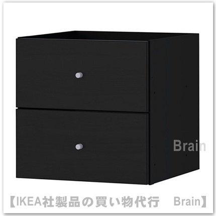 KALLAX:インサート 引き出し2段33x33 cm(ブラックブラウン)