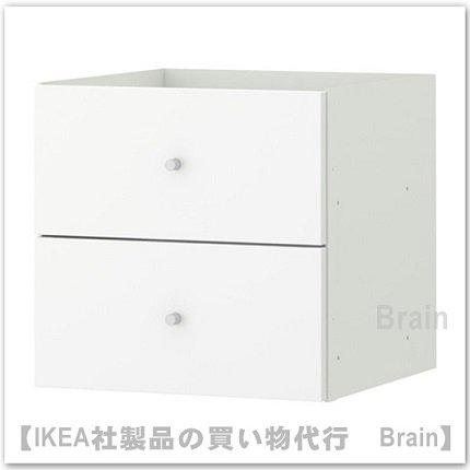 KALLAX:インサート 引き出し2段33x33 cm(ホワイト )
