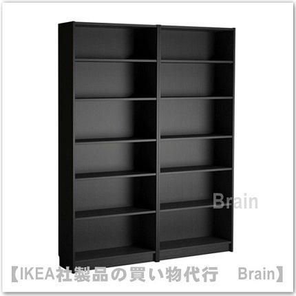 BILLY:書棚160x202x28 cm(ブラックブラウン)