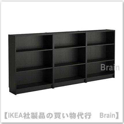 BILLY:書棚240x106x28 cm(ブラックブラウン)