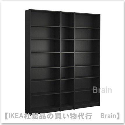 BILLY:書棚200x237x28 cm(ブラックブラウン)