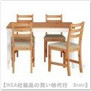LERHAMN :テーブル&チェア4脚(ライトアンティークステイン/ヴィッタリード ベージュ)