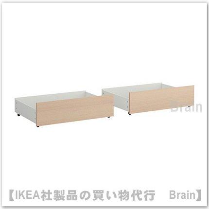 MALM:ベッド下収納ボックス ベッドフレーム(高め)用【2個セット】(ホワイトステインオーク材突き板)