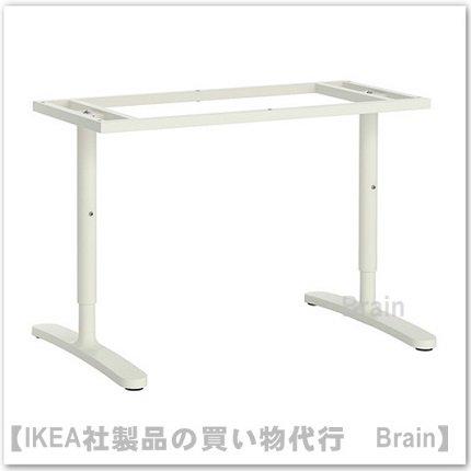 BEKANT:下部フレーム テーブルトップ用120×80�(ホワイト)