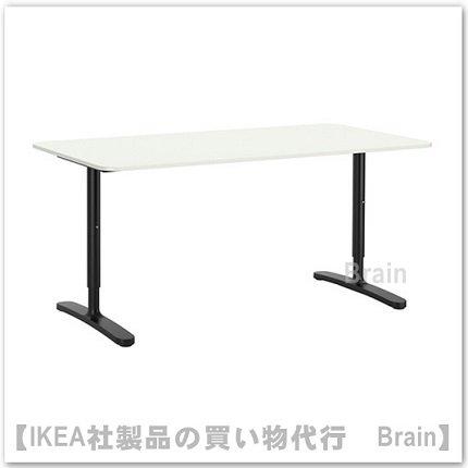 BEKANT:デスク160×80�(ホワイト/ブラック)