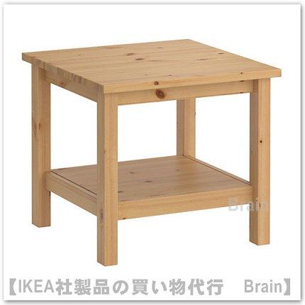 HEMNES:サイドテーブル55x55 cm(ライトブラウン)