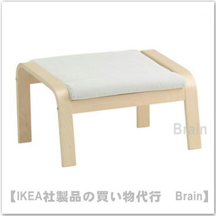 POÄNG:フットスツール(バーチ材突き板/フィーンスタ ホワイト)