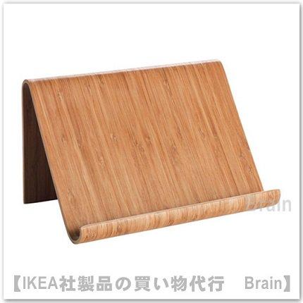 RIMFORSA :タブレットスタンド26x17 cm(竹)