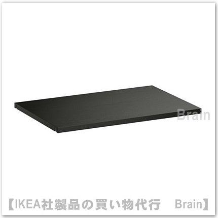 BEST&Aring:棚板56x36 cm(ブラックブラウン)