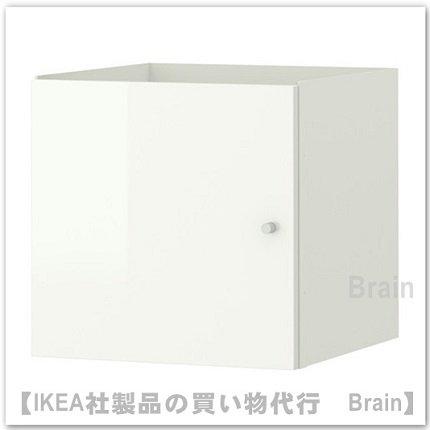 KALLAX:インサート 扉33x33 cm(ハイグロス ホワイト)