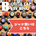 BOTTLE CAP KEY RING