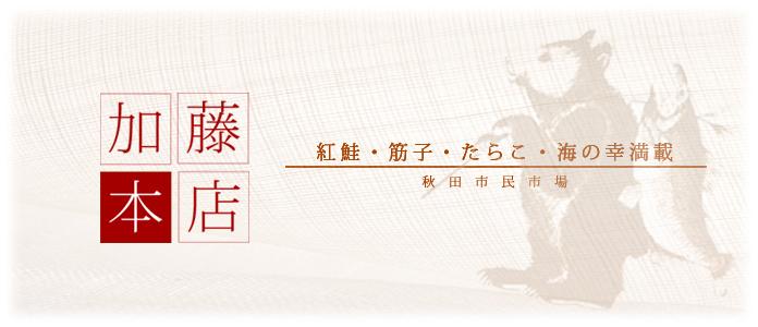 秋田市民市場より新鮮なまま直送 |合資会社 加藤本店 オンラインショップ|