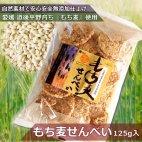 もち麦せんべい 袋入(125g)