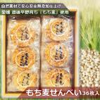 もち麦せんべい 箱入(36枚)