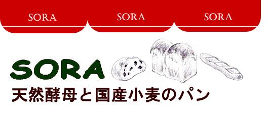 天然酵母 国産小麦 オーガニック小麦パン SORA