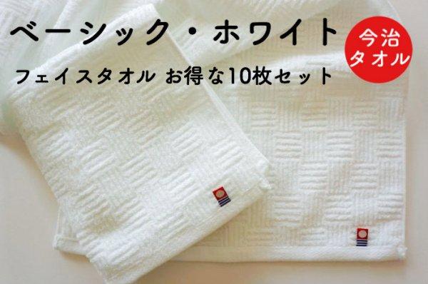 1dcc1bfd5b5e90 フェイスタオル お得な10枚セット【ベーシック・ホワイト/今治タオル ...