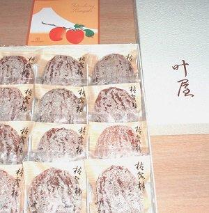 干し柿・叶屋の枯露柿 (山梨・白根)【ギフト用】Lサイズ・6個入 *画像12個入り