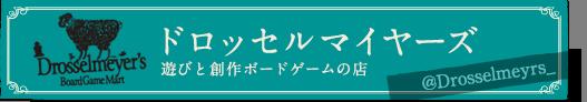 ドロッセルマイヤーズ Drosselmeyer's Board Game Mart