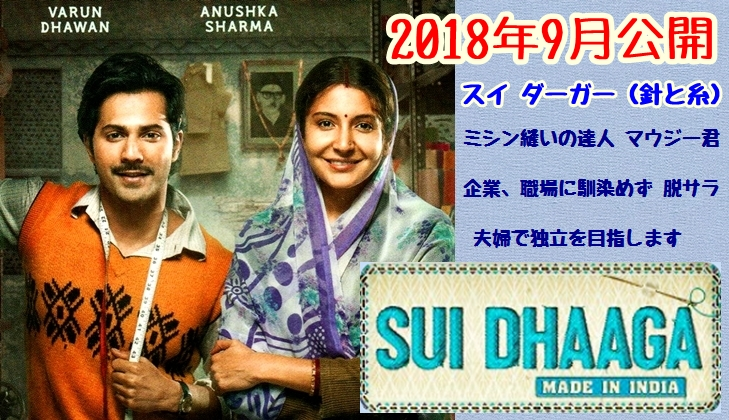 SUI Dhaaga -Made In India-