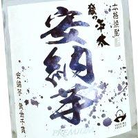 【芋焼酎】蔵の平太 安納芋PREMIUM 30度 720ml